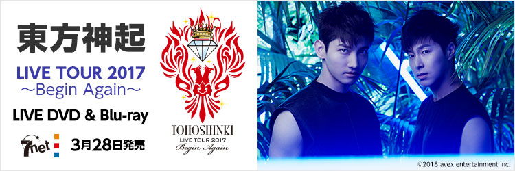 東方神起 LIVE TOUR 2017 DVD&Blu-ray