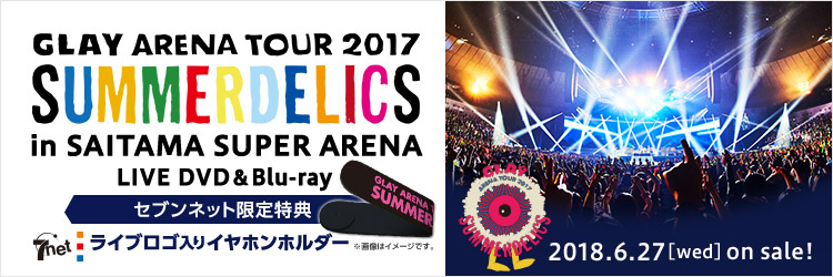 GLAY ARENA TOUR 2017 SUMMERDELICS LIVE DVD&Blu-ray