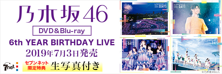 乃木坂46 6thyear birthday