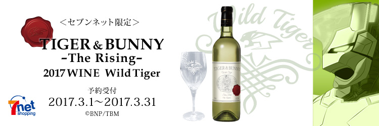 TIGER & BUNNY-The Rising- 2017 WINE Wild Tiger