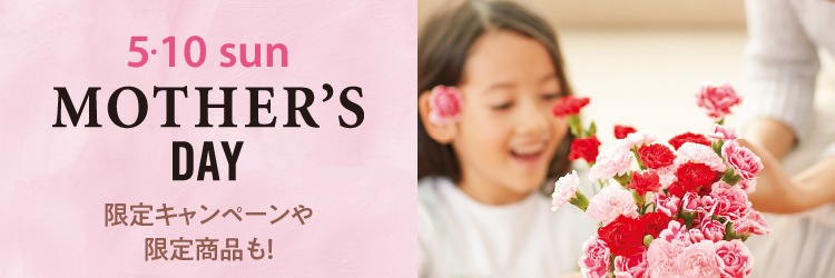 5.10 SUN MOTHER'S DAY 限定キャンペーンや限定商品も!