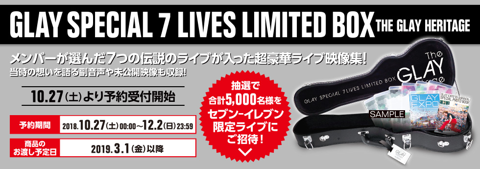 GLAY SPECIAL 7 LIVES LIMITED BOX THE GLAY HERITAGE 10.27(土)より予約開始