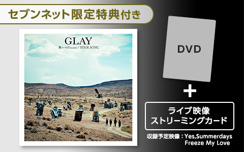 <セブンネット限定>GLAY/愁いのPrisoner/YOUR SONG(CD+DVD盤)