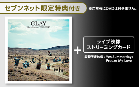 <セブンネット限定>GLAY/愁いのPrisoner/YOUR SONG(CD Only盤)