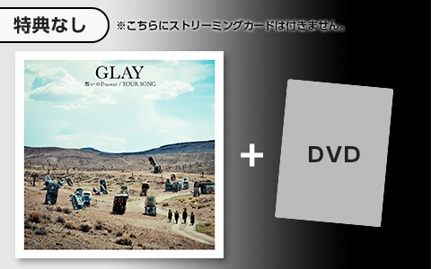 GLAY/愁いのPrisoner/YOUR SONG(CD+DVD盤)(限定特典無し)