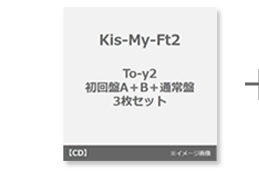 Kis-My-Ft2/To-y2(初回盤A+B+通常盤 3枚セット)