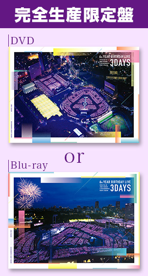 6th YEAR BIRTHDAY LIVE  完全生産限定盤 DVD or Blu-ray