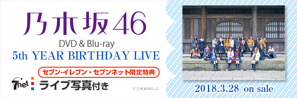 乃木坂46/5th YEAR BIRTHDAY LIVE 2017.2.20-22 SAITAMA SUPER ARENA