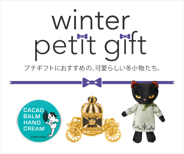 winter petit gift