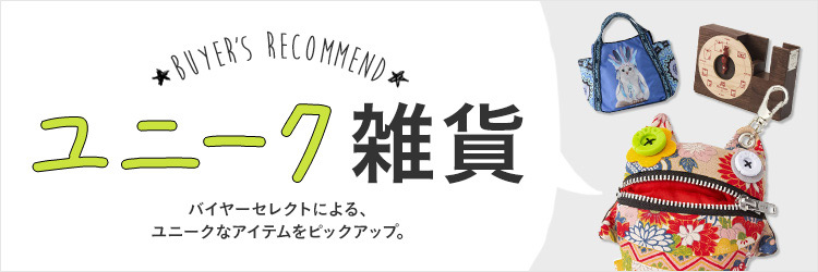 BUYER'S RECOMMEND ユニーク雑貨