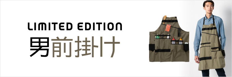 LIMITED EDTION 男前掛け