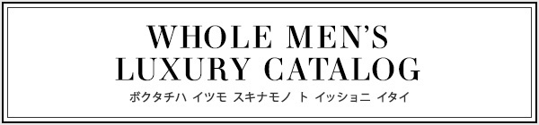 WHOLE MEN'S LUXURY CATALOG