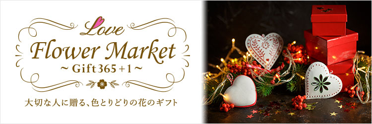 Love Flower Market ~Gift365+1~