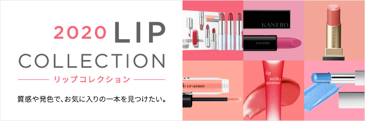 2020 LIP COLLECTION
