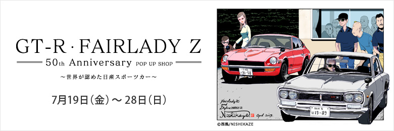 GT-R・FAIRLADY Z 50th Anniversary POP UP SHOP ~世界が認めた日産スポーツカー~