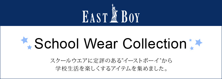School Wear Collection