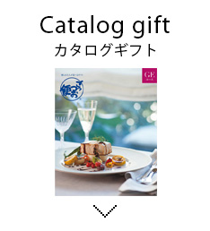 Catalog gift カタログギフト