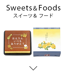 Sweets&Foods スイーツ& フード