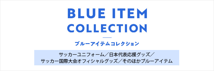 BLUE ITEM COLLECTIONはこちら