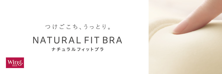 NATURAL FIT BRA