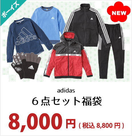 NEW ボーイズ adidas 6点セット福袋 8,000円(税別)