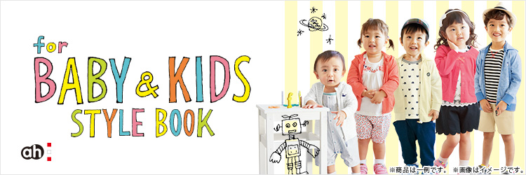 BABY&KIDS STYLE BOOK4月号