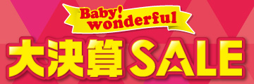 大決算SALE Baby! Wonderful 2/1(木)10:00-2/26(月)9:59