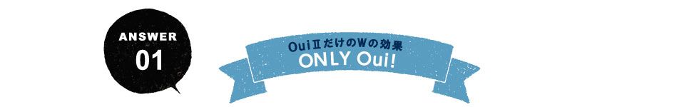 OuiⅡだけのW効果 ONLY Oui!