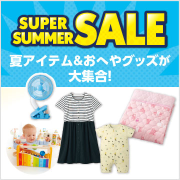 『SUPER SUMMER SALE』