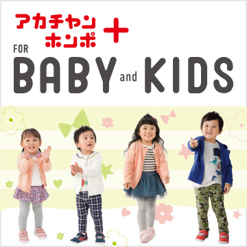 FOR BABY and KIDS 1月号