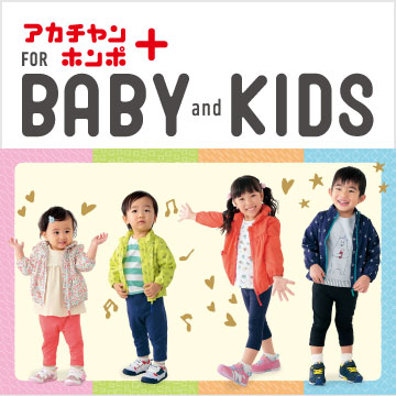 FOR BABY and KIDS 2月号
