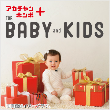 FOR BABY and KIDS 12月号
