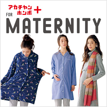 FOR MATERNITY 1月号