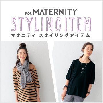 FOR MATERNITY STYLING ITEM 8月号
