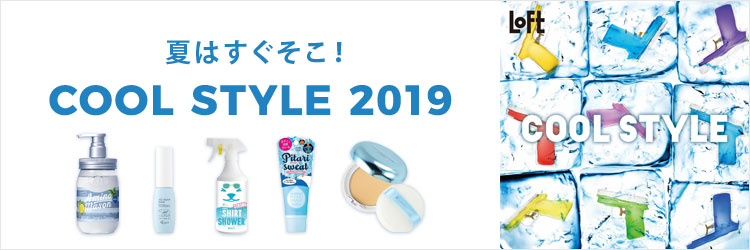 COOL STYLE 2019