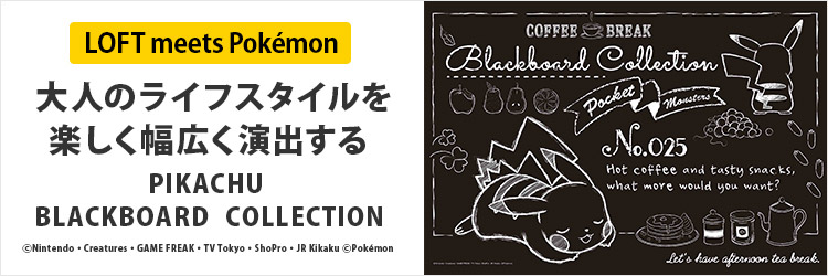 PIKACHU BLACKBOARD COLLECTION