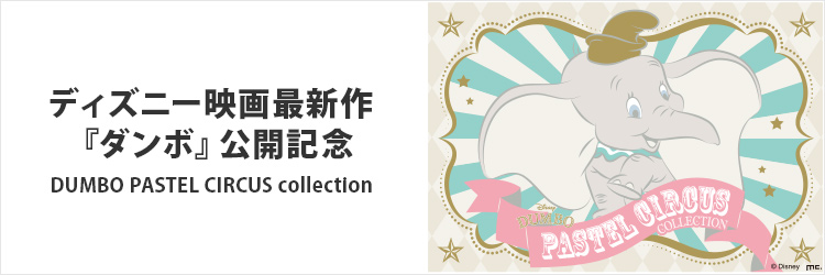 DUMBO PASTEL CIRCUS collection