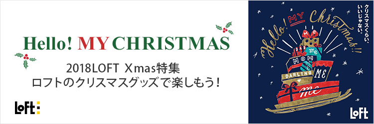 Hello!MY CHRISTMAS|2018 LOFT Xmas特集