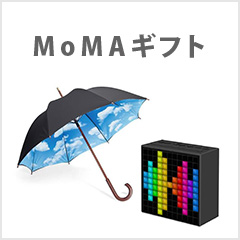 MoMAギフト