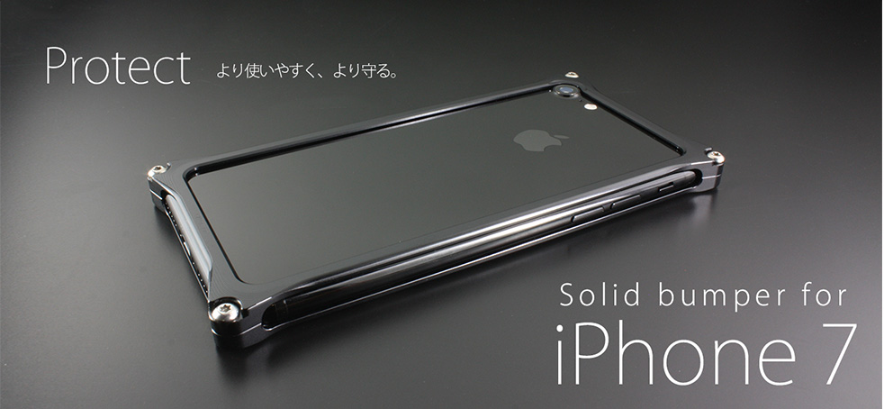 Protect より使いやすく、より守る。|Solid bumper for iPhone7