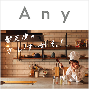 Any(エニー)