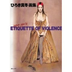 Etiquette of violence ひろき真冬画集