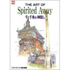 THE ART OF Spirited Away 千と千尋の神隠し