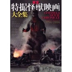 東宝特撮怪獣映画大全集 Godzilla movie chronicle 1954-2004 Godzilla~Godzilla final wars