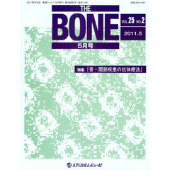 THE BONE VOL.25NO.2(2011.5)