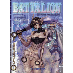 INTRON DEPOT 5 BATTALION A COLLECTION OF SHIROW MASAMUNE'S FULL COLOR WORKS & OTHERS 2001~2009 GAME ?
