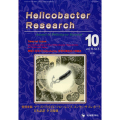 Helicobacter Research Journal of Helicobacter Research vol.16no.5(2012-10)
