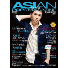 ASIAN POPS MAGAZINE 109号