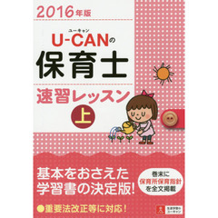 U-CANの保育士速習レッスン 2016年版上