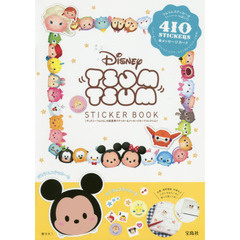 Disney TSUM TSUM STICKER BOOK